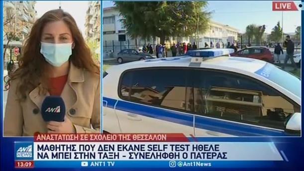 Θεσσαλονίκη – Self test: σύλληψη πατέρα για μαθητή που το αρνείται