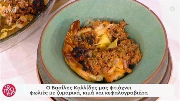 Φωλιές με ζυμαρικά, κιμά και κεφαλογραβιέρα από τον Βασίλη Καλλίδη
