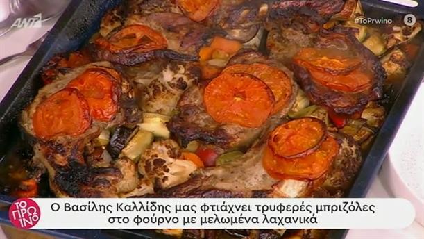 Τρυφερές μπριζόλες στο φούρνο με μελωμένα λαχανικά - Το Πρωινό - 06/05/2020