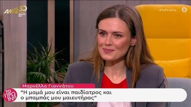 """Η Μαρκέλλα Γιαννάτου στο """"Πρωινό"""""""