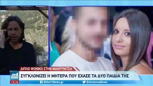 Φονικό στη Μακρινίτσα: η συγκλονιστική μαρτυρία της μητέρας των θυμάτων στον ΑΝΤ1