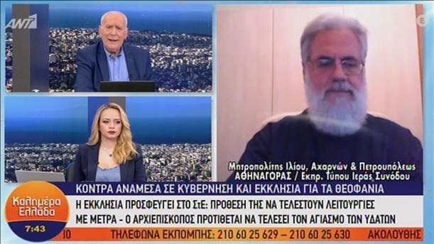 """Ο εκπρόσωπος της Ιεράς Συνόδου στην εκπομπή """"Καλημέρα Ελλάδα"""""""