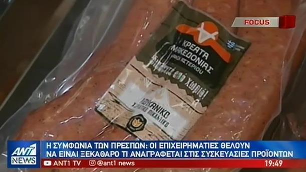 Πρωτοβουλία επιχειρηματιών για διασφάλιση της ταυτότητας των μακεδονικών προϊόντων