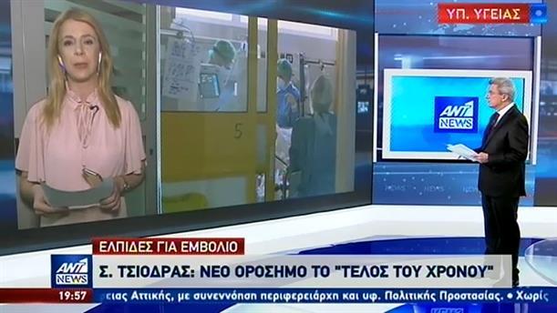Κορονοϊός - Τσιόδρας: Προβλέπεται μείωση της διασποράς το καλοκαίρι