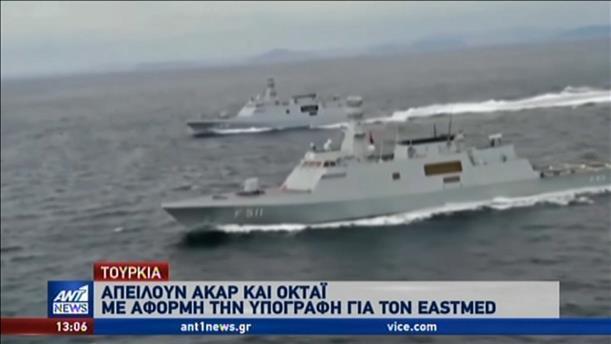 Τουρκικές απειλές για τον EastMed
