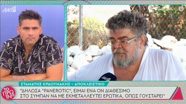 Ο Σταμάτης Κραουνάκης στην εκπομπή «Το Πρωινό»