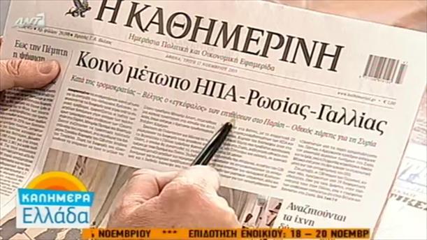 Εφημερίδες (17/11/2015)