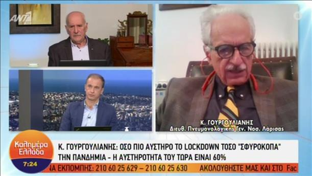 """Ο Κωνσταντίνος Γουργουλιάνης  στην εκπομπή """"Καλημέρα Ελλάδα"""""""