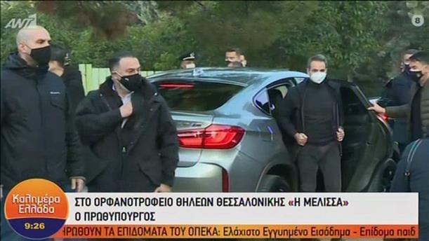 Επίσκεψη Κυριάκου Μητσοτάκη στο Ορφανοτροφείο Θηλέων στη Θεσσαλονίκη