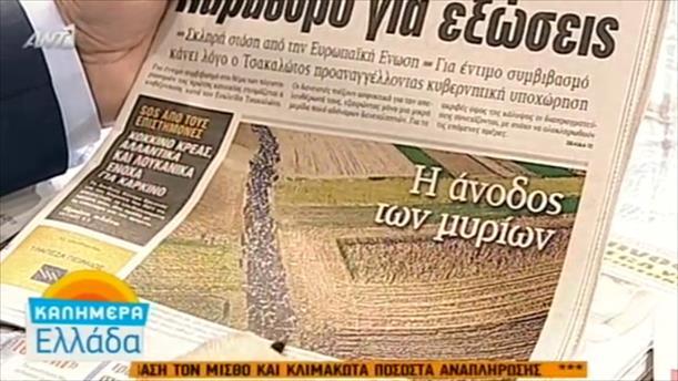 Εφημερίδες (27/10/2015)