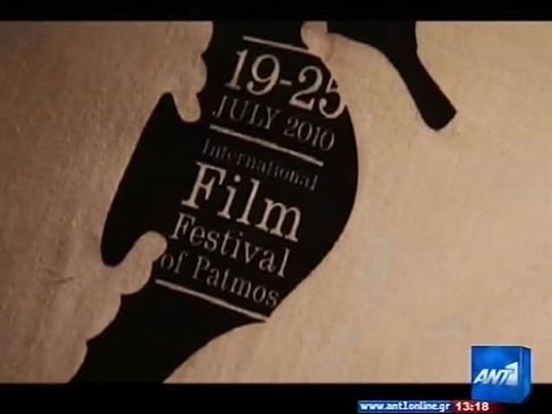 Διεθνές κινηματογραφικό φεστιβάλ στην Πάτμο