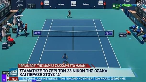 Σάκκαρη – Miami Open: συγκλονιστική εμφάνιση και πρόκριση στα ημιτελικά