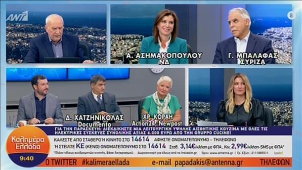 """Ασημακοπούλου - Μπαλάφας στην εκπομπή """"Καλημέρα Ελλάδα"""""""