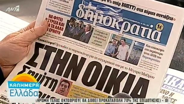 Εφημερίδες (19/09/2016)