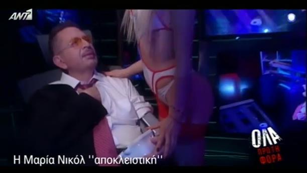 ΟΛΑ ΠΡΩΤΗ ΦΟΡΑ - Επεισόδιο 29