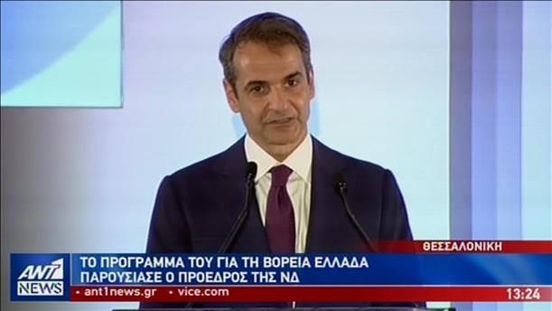 Μητσοτάκης: χρειαζόμαστε ισχυρή εντολή για να αλλάξει η Ελλάδα