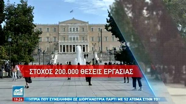 Εθνικό Σχέδιο Ανάκαμψης:  Επενδυτικοί πόροι 57 δισ. ευρώ