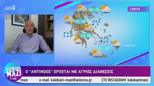 Καιρός - ΚΑΛΟΚΑΙΡΙ ΜΑΖΙ - 16/07/2019