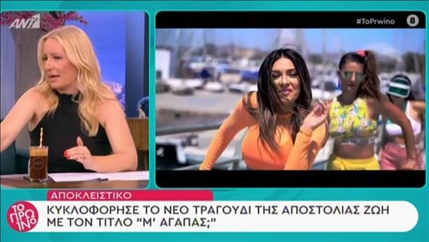 Αποστολία Ζώη: το νέο τραγούδι, οι προτάσεις για την τηλεόραση και η Ναταλία Δραγούμη