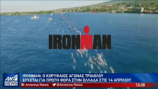 IRONMAN: για πρώτη φορά στην Ελλάδα ο κορυφαίος αγώνας τριάθλου στον κόσμο