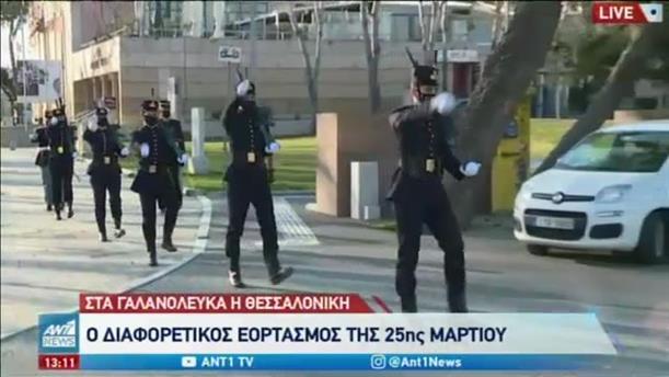 25η Μαρτίου: ο εορτασμός στη Θεσσαλονίκη