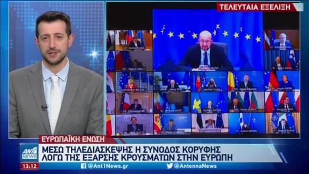 Κορονοϊός: ανατροπή στα ευρωπαϊκά σχέδια έφερε η ραγδαία αύξηση κρουσμάτων