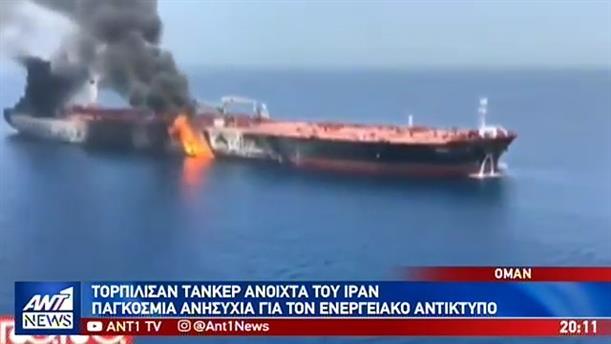 Κόλπος του Ομάν: Διεθνής ανησυχία για την επίθεση σε τάνκερ