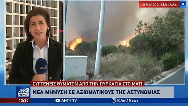 Μάτι: Νέα μήνυση για τη φονική φωτιά