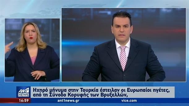 ANT1 NEWS 13-12-2019 ΣΤΗ ΝΟΗΜΑΤΙΚΗ