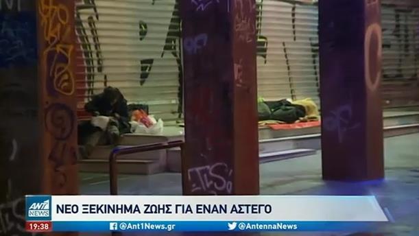 Νέο ξεκίνημα ζωής για άστεγο της Αθήνας