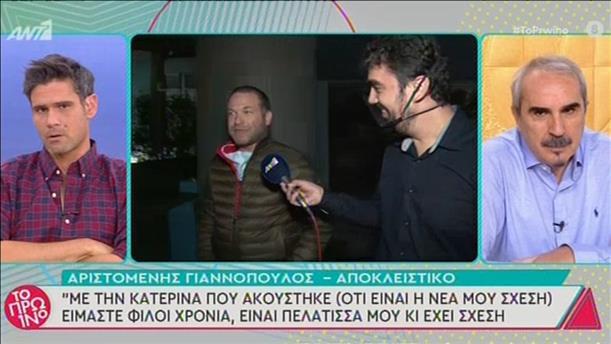 Ο Αριστομένης Γιαννόπουλος στην εκπομπή «Το Πρωινό»
