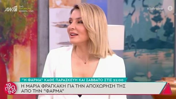 Μαρία Φραγκάκη – Το Πρωινό – 05/04/2021