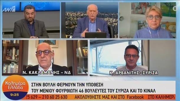 Κακλαμάνης - Αρβανίτης στην εκπομπή «Καλημέρα Ελλάδα»