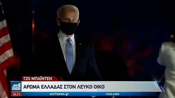 Άρωμα Ελλάδας στον Λευκό Οίκο