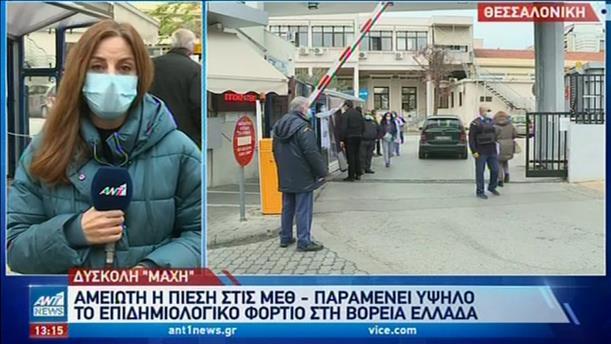 Κορονοϊός: ασφυξία στα νοσοκομεία της Θεσσαλονίκης