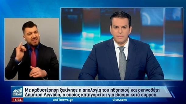ANT1 NEWS 25-02-2021 ΣΤΗ ΝΟΗΜΑΤΙΚΗ