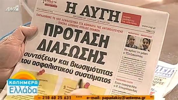 Εφημερίδες (05/01/2016)