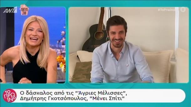 """Ο """"δάσκαλος"""" από τις """"Άγριες Μέλλισες"""", Δημ. Γκοτσόπουλος, """"Μένει Σπίτι"""""""