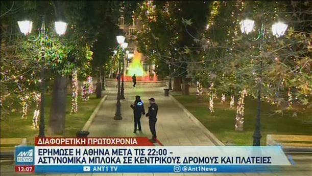 Έρημη πόλη η Αθήνα την Πρωτοχρονιά