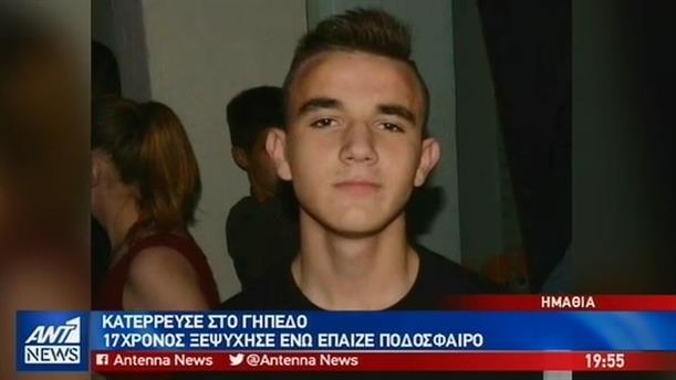 Θρήνος για τον 17χρονο ποδοσφαιριστή που πέθανε στο γήπεδο