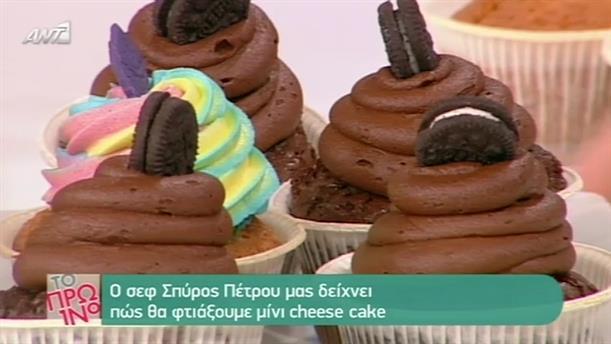 Μίνι cheese cake