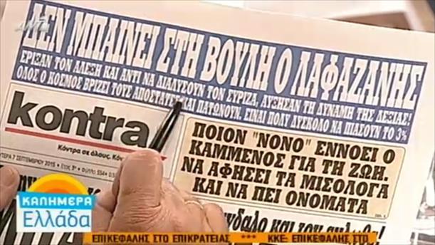 Εφημερίδες (07/09/2015)