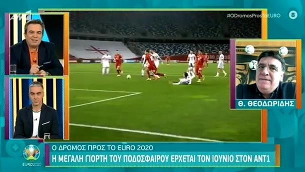 Ο ΔΡΟΜΟΣ ΠΡΟΣ ΤΟ EURO 2020 - Θεόδωρος Θεοδωρίδης
