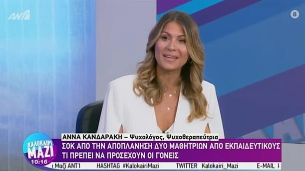 Άννα Κανδαράκη – Ψυχολόγος  – ΚΑΛΟΚΑΙΡΙ ΜΑΖΙ - 09/07/2020