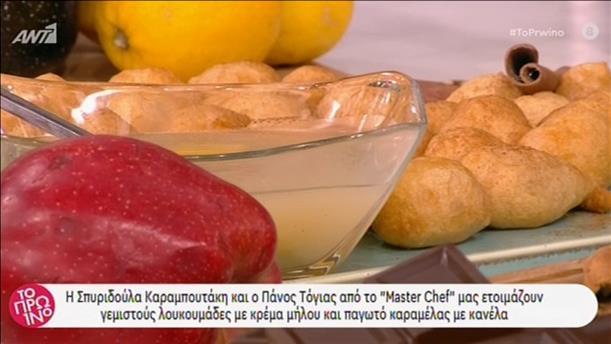 Λουκουμάδες γεμιστοί με κρέμα μήλου και παγωτό καραμέλας με κανέλα