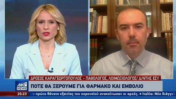 Κορονοϊός - Καραγεωργόπουλος στον ΑΝΤ1: αυξημένη ήδη η πίεση στα νοσοκομεία