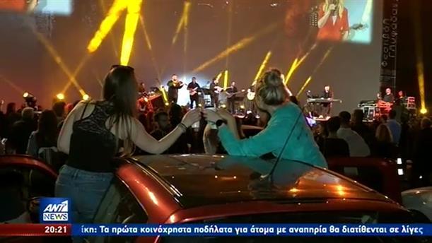 """""""Μάγεψε"""" η Νατάσα Θεοδωρίδου στην πρώτη drive-in συναυλία"""