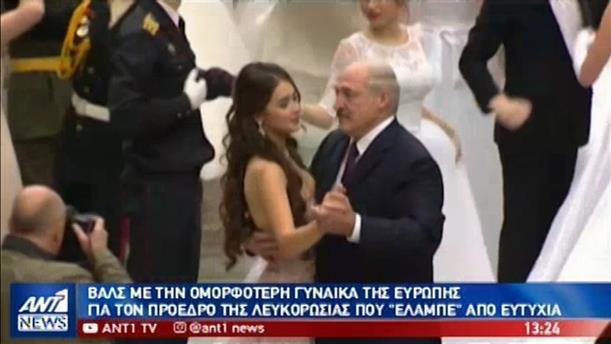 Βαλς με την ομορφότερη γυναίκα της Ευρώπης χόρεψε ο Πρόεδρος της Λευκορωσίας