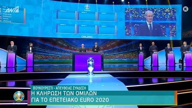 Η ΚΛΗΡΩΣΗ ΤΟΥ EURO 2020