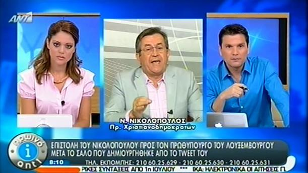 Πρωινό ΑΝΤ1 – Ενημέρωση - 02/09/2014